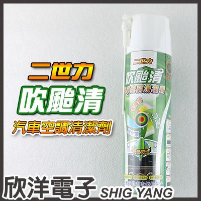 二世力 吹颱清 汽車空調清潔劑 (1S-1040901) / 泡沫式
