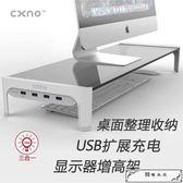 CXNO電腦顯示器屏幕增高架辦公室USB拓展器3.0快充桌面收納置物架