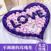 99朵情人浪漫生日圣誕節禮物女生創意永生玫瑰肥香皂花束心形禮盒 - 歐美韓熱銷