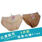 【MADONNA 瑪丹娜 - NG出清組合】 超柔感 內褲 6件組 2564(隨機選色)