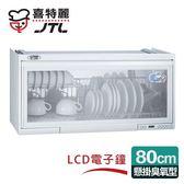 送原廠基本安裝 喜特麗 懸掛式80CM臭氧電子鐘 ST筷架烘碗機 白色 JT-3680Q