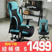 電腦椅 辦公椅 書桌椅 【I0207-B】洛伊頭靠T扶手電腦椅(PU枕)6色 MIT台灣製 完美主義