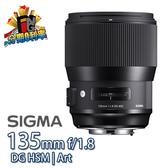 【24期0利率】SIGMA 135mm F1.8 DG HSM ART 恆伸公司貨 135/1.8 人像鏡 定焦鏡