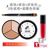 【tt max】無暇美人3件組 (陶瓷肌三色遮瑕組SPF15+奢華鏡光水吻唇釉)