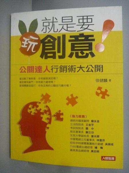 【書寶二手書T8/行銷_YJD】就是要玩創意!公關達人行銷術大公開_徐建麟