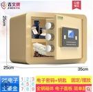 保險櫃家用小型隱形小保險箱迷你指紋密碼箱辦公室文件全鋼防盜床頭櫃 艾家 LX