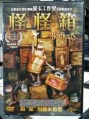 挖寶二手片-B03-312-正版DVD-動畫【怪怪箱】-(直購價)
