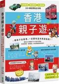 香港親子遊:主題樂園 X美食購物 X 交通路線,200+樂遊景點全攻略【城邦讀書花園】