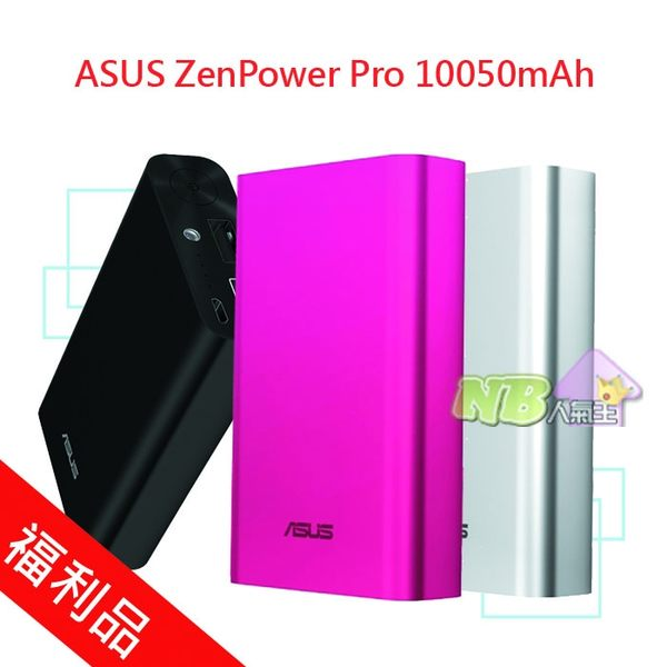 ASUS ZenPower Pro 10050mAh ◤拆封福利品◢ 行動電源 行動充 隨身充