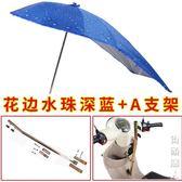 電動車遮陽傘電動摩托車遮雨蓬棚遮陽傘雨傘電瓶自行車防曬擋風罩擋雨透明 igo街頭潮人