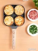 煎雞蛋漢堡機不黏平底家用煎鍋早餐鍋蛋餃鍋模具四孔小荷包蛋神器 ATF 極有家