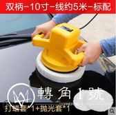 汽車拋光機打蠟神器車美容打臘車載12V電動小型家用車用封釉工具