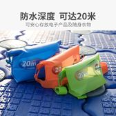立體防水包旅行沙灘手機袋相機潛水套游泳浮潛漂流腰包 樂活生活館
