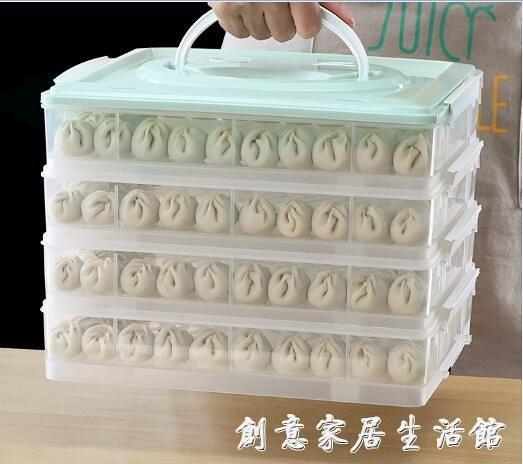 餃子盒凍餃子速凍家用放水餃的托盤冰箱冷凍餛飩盒多層保鮮收納盒 聖誕節免運