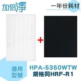 加倍淨 1年份耗材組 適用 HONEYWELL HPA-5350WTA 抗敏HEPA+顆粒加強型活性碳濾網