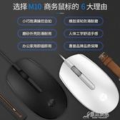 滑鼠 有線靜音滑鼠筆記本臺式電腦辦公家用無聲遊戲電競專用機【快出】