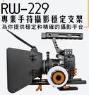 ROWA 樂華數位 RW-229 專業 手提 攝影 穩定 支架