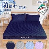 《DUYAN竹漾》3M高效防潑水透氣雙人床包式保潔墊-多款任選 台灣製