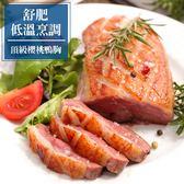 【免運】舒肥低溫烹調櫻桃鴨胸*2件組(300g±5%/件)(食肉鮮生)