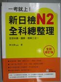 【書寶二手書T1/語言學習_XBU】一考就上!新日檢N2全科總整理_林士鈞