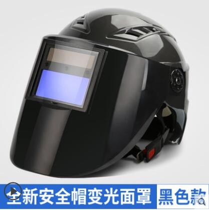 安全帽式電焊面罩自動變光焊帽頭戴式電焊眼鏡焊工防護裝備臉部 樂事館新品