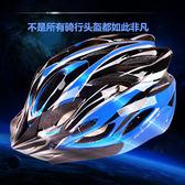 自行車騎行頭盔山地車一體成型超輕男女頭盔單車騎行裝備安全帽【叢林之家】