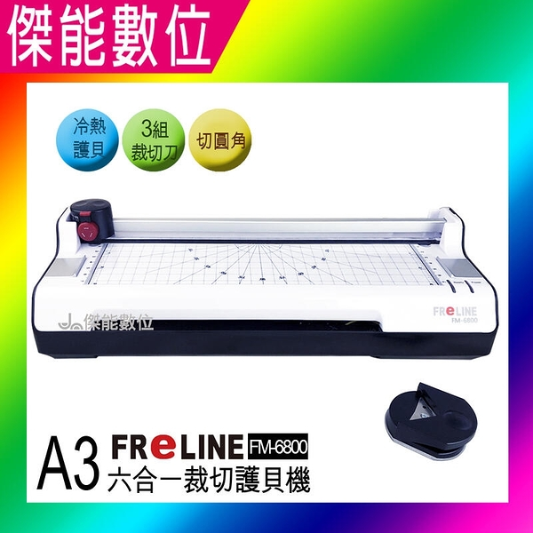 FReLINE A3 六合一裁切護貝機 冷、熱護貝 FM-6800