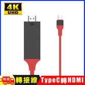 法拉利Type C 轉HDMI數位4K影音轉接線(簡易版)