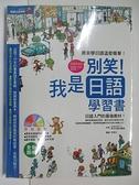 【書寶二手書T4/語言學習_DI5】別笑!我是日語學習書_東洋文庫