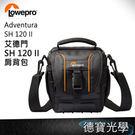 Adventura SH 120 II艾德門 SH 120 II 肩背包 【微單輕巧系列】