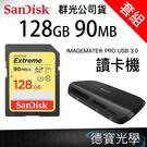 【群光公司貨】 SanDisk Extreme SD SDXC 128GB 90mb+Sandisk 讀卡機套組