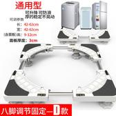 洗衣機底座置物架洗衣機墊加粗加厚冰箱底座腳架通用可移動萬向輪