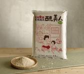 【鮮食優多】天賜 花蓮富里良質米-醜美人白米8包(2.5公斤/包)