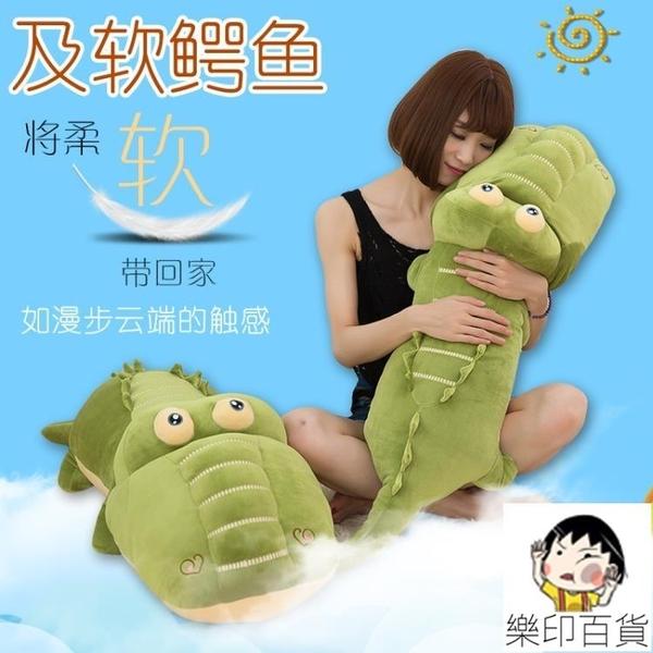 鱷魚睡覺抱枕毛絨玩具可愛懶人河馬公仔布娃娃玩偶兒童生日禮物女 樂印百貨