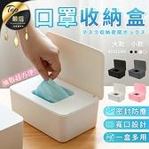 現貨!口罩收納盒 大款 口罩盒 口罩存放 抽取式收納盒 置物盒 面紙盒 衛生紙盒 濕紙巾盒 #捕夢網