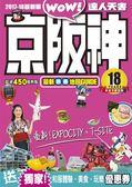(二手書)京阪神達人天書(2017-18最新版)