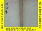 二手書博民逛書店罕見《南齋書》(第2冊)豎版反開7429 樑 蕭子顯 中華書局