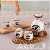 日式清酒酒具陶瓷酒杯套裝家用復古小酒杯白酒分酒器小酒壺小酒盅 名購居家
