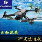 無人機 折疊無人機超長續航航拍高清專業智慧跟隨四軸飛行器遙控飛機 免運 DF 維多原創