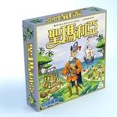 『高雄龐奇桌遊』 聖瑪利亞 Santa Maria 繁體中文版 正版桌上遊戲專賣店