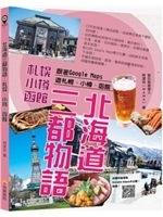 二手書博民逛書店《北海道三都物語: 跟著Google Maps遊札幌、小樽、函館》 R2Y ISBN:9789578431973