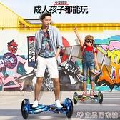 平衡車 10寸智能電動自平衡車兒童8一12雙輪兩輪代步成年體感平行車 母親節禮物