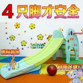 百貨週年慶-滑梯滑梯兒童家用室內生日玩具幼兒加寬加長加厚可折疊組合小型滑滑梯wy