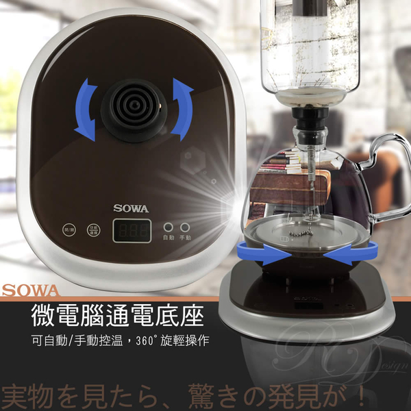 SOWA 虹吸式咖啡機-SCO-KYR0501(原廠公司貨,1年保固)