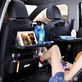 汽車座椅收納袋多功能車載餐桌椅背儲置物袋igo  伊鞋本鋪