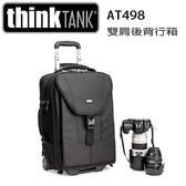 thinkTANK 創意坦克 Airport Take Off AT498  滾輪雙肩後背行李箱 登機箱(紘易公司貨)