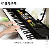 電子琴兒童初學鋼琴大號寶寶3-6-12歲帶麥克風話筒多功能玩具女孩 igo街頭潮人