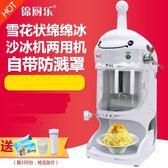 製冰機 商用全自動綿綿冰機 奶茶店雪花電動花式綿綿冰磚機刨冰機