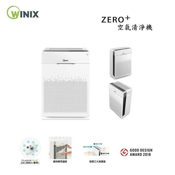 【高飛網通】 WINIX ZERO+ 空氣清淨機 21坪 免運 台灣公司貨 原廠盒裝