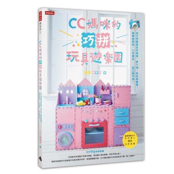 CC媽咪的巧拼玩具遊樂園:孩子們最愛玩的玩具自己動手做!